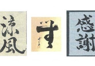 japanese-calligraphy-poster-330x230-3331115