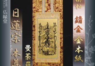 nichiren-buddhism-330x230-3845248