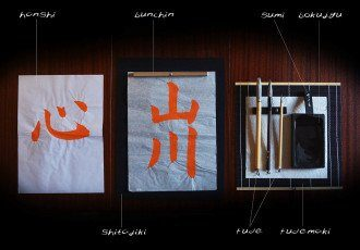 tools-and-materials-for-shodo-330x230-2631503